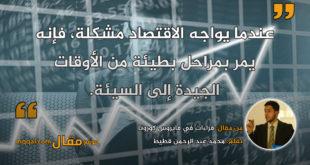 قراءات في فايروس كورونا . بقلم: محمد عبد الرحمن قطيط || موقع مقال