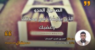 """الصديق العدو """"السجائر"""" . بقلم: محمود سعدون    موقع مقال"""