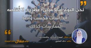 كورونا (التحدي.. والاستجابة) . بقلم: دعاء المصري || موقع مقال
