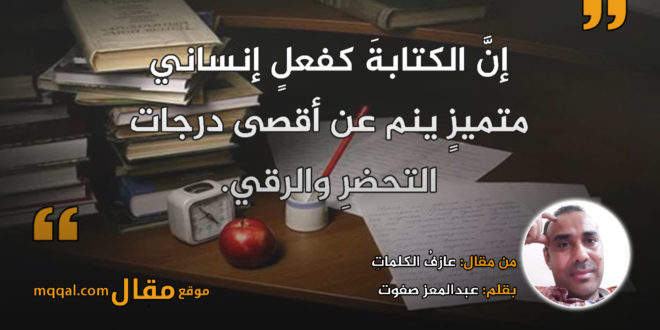 عازفُ الكلماتِ. بقلم: عبدالمعز صفوت || موقع مقال