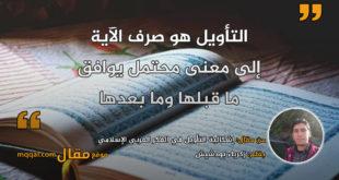 إشكالية التأويل في الفكر العربي الإسلامي. بقلم: زكرياء بودشيش || موقع مقال