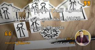 وعي شعب سلامة وطن . بقلم: العربي الحضراوي|| موقع مقال