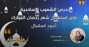 هوانم رمضان. بقلم: ندى السوالمه || موقع مقال