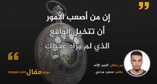 الزمن الإله . بقلم: سعيد مدني || موقع مقال