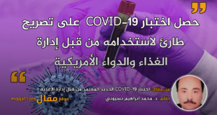 اختبار COVID-19 الجديد المعتمد من قِبل إدارة الأغذية. بقلم: د. محمد ابراهيم بسيوني || موقع مقال