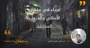 : غُـــربــاء..! بقلم: آدم أميـر المـزحـاني || موقع مقال