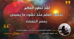 النظرية الماركسية من خلال كتاب مفهوم الإدلوجة لعبد الله العروي . بقلم: شيماء الشيخاوي || موقع مقال