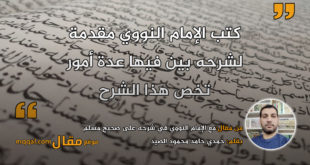 مع الإمام النووي في شرحه على صحيح مسلم. بقلم: حمدي حامد محمود الصيد|| موقع مقال