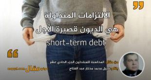 المحاسبة للمبتدئين الجزء الحادي عشر . بقلم: نبيل محمد مختار عبد الفتاح || موقع مقال