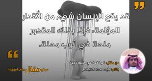 كم نقمة في طيها نعمة . بقلم: نايف سعد الدابسي || موقع مقال