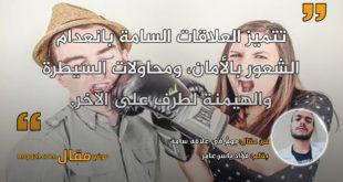 يومٌ في علاقة سامة (دليلك للتخلص من العلاقات المؤذية). بقلم: فؤاد ياسر عامر || موقع مقال