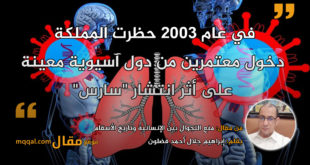 منع التجوال بين الإنسانية وتاريخ الأسقام. بقلم: إبراهيم جلال أحمد فضلون || موقع مقال