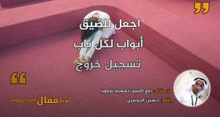 (مع الضيق نفسية شعور). بقلم: حسين الدوسري || موقع مقال