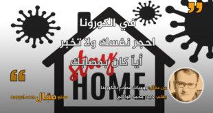 يوميات مصاب بالكورونا. بقلم: حيدر محمد الوائلي || موقع مقال