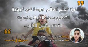 فريق غزة الحياة ينشد الحياة. بقلم: محمود عبدالعزيز قاسم || موقع مقال