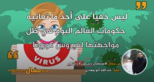 الاستغلال دين من لا دين له. بقلم: عبدالله أبو مهادي || موقع مقال