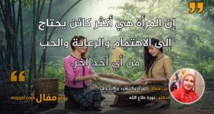 المرأة والتشرد والانحراف. بقلم: نورة طاع الله || موقع مقال