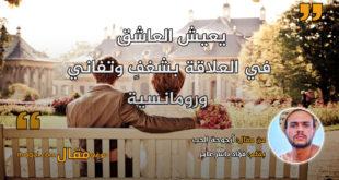 أرجوحة الحب. بقلم: فؤاد ياسر عامر || موقع مقال