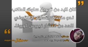 أفضل 8 مواقع تعليم ذاتي عربية . بقلم: إسراء عبد المجيد محمد || موقع مقال
