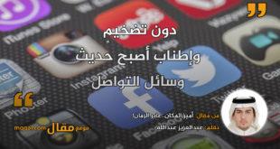 أمير المكان..عابر الزمان! بقلم: عبدالعزيز عبدالله || موقع مقال
