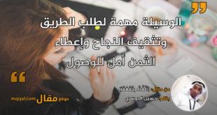 (تَلَفَّظَ وتَقَهْقَرَ) . بقلم: حسين الدوسري || موقع مقال