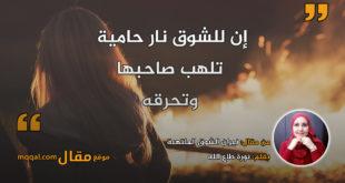 نيران الشوق الملتهبة. بقلم: نورة طاع الله || موقع مقال