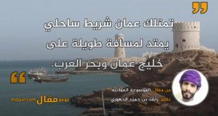 الموسوعة العُمانية. بقلم: راشد بن حميد الجهوري || موقع مقال