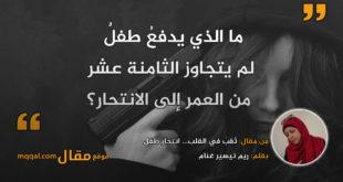 ثقبٌ في القلب... انتحار طفل . بقلم: ريم تيسير غنام    موقع مقال