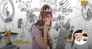 كلام الأذكياء وصمت العباقرة . بقلم: حمد حسن التميمي || موقع مقال