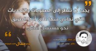 كورونا والتغيير . بقلم: سعيد الزيدي|| موقع مقال