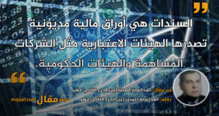 المحاسبة للمبتدئين الجزء الثاني عشر. بقلم: نبيل محمد مختار عبد الفتاح || موقع مقال