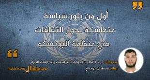 حوار الثقافات: نحو إرادة سياسية دولية لإنهاء الصراع. بقلم: مصطفى بوجناح || موقع مقال