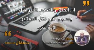 من قتل الإبداع؟ بقلم: دكتور اسعد الحاج عبدالله || موقع مقال