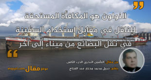 التأمين البحري الجزء الثامنل. بقلم: نبيل محمد مختار عبد الفتاح || موقع مقال