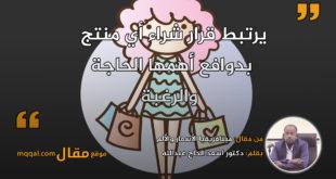 ميتافزيقيا الأسعار والألم. بقلم: دكتور اسعد الحاج عبدالله || موقع مقال