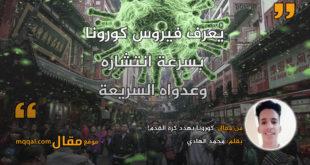 كورونا يهدد كرة القدم! بقلم: محمد الهادي|| موقع مقال