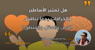 وباء الخرافة وفيروس القلق. بقلم: يحيى ابن عبد الوهاب || موقع مقال