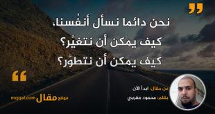 ابدأ الآن|| بقلم: محمود مغربي|| موقع مقال