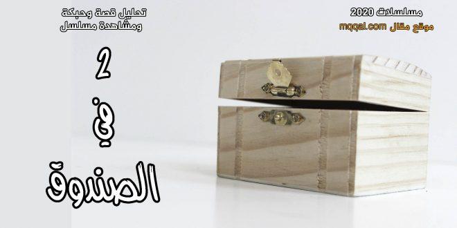 شاهد مسلسل اثنين في الصندوق، مسلسلات مصر في موسم كورونا رمضان 2020