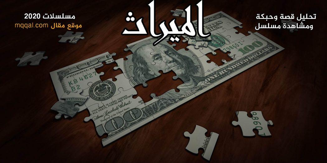 شاهد مسلسل الميراث - شاهد جميع الحلقات، و قنوات و أوقات العرض - رمضان 2020