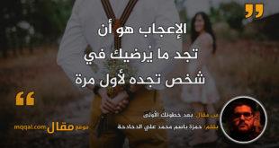 بعد خطوتك الأولى|| بقلم: حمزة باسم محمد علي الدحادحة|| موقع مقال