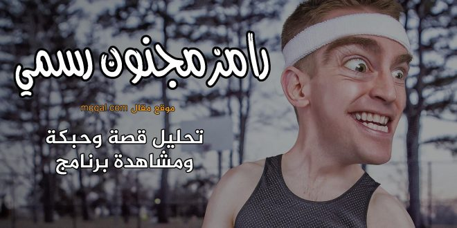 شاهد رامز مجنون رسمي - مشاهدة جميع حلقات رامز جلال رمضان 2020