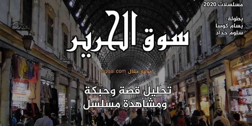 شاهد مسلسل سوق الحرير - أفضل مسلسلات سوريا رمضان 2020 بطولة بسام كوسا و سلوم حداد
