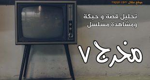 شاهد مسلسل مخرج ٧ - ناصر القصبي بشخصية دوخي - رمضان 2020