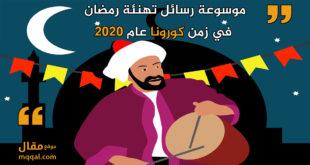 تهاني رمضان – موسوعة رسائل التهنئة بشهر رمضان بجميع لهجات الدول العربية للعام 2020 – معايدات رمضان – رمضان مبارك