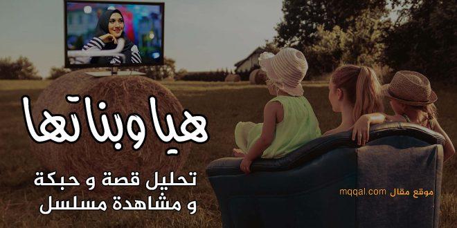 شاهد مسلسل هيا وبناتها حلقة ٢٧ - أرملة من الكويت مع أربع بنات - مسلسلات خليجية رمضان 2020