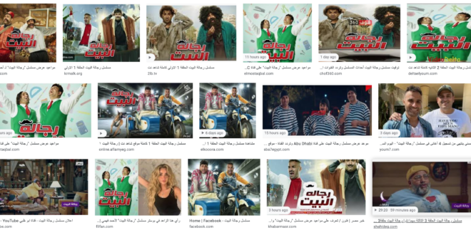 مسلسل رجالة البيت - مسلسلات مصرية في موسم كورونا رمضان 2020 source: abu dhabi tv