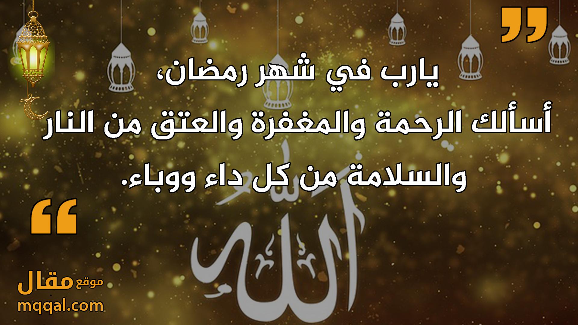 صورة دعاء في شهر رمضان - رمضان كريم