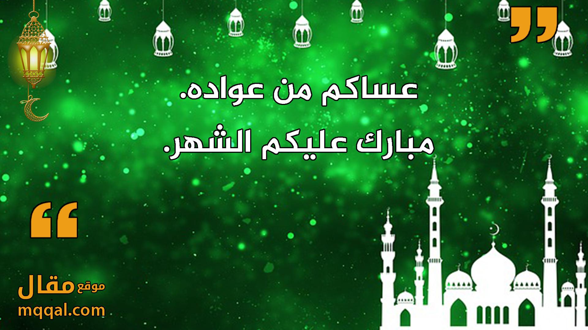 صور هل هلالك يا رمضان شهر الرحمة والغفران. - رمضان كريم من السعودية