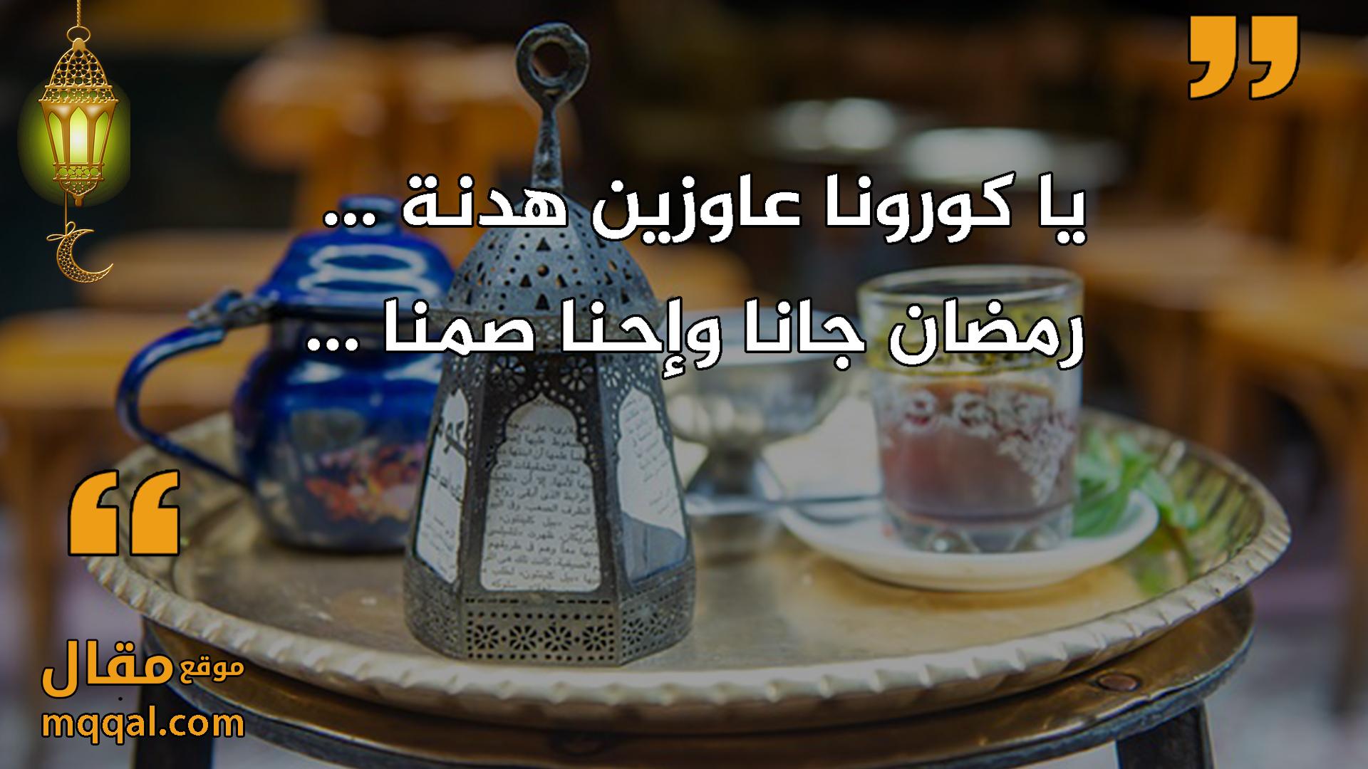 صور رمضان كريم من مصر بزمن كورونا - رمضان كريم مصر